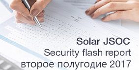 Solar JSOC Security flash report второе полугодие 2017