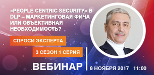 Спроси эксперта. 3 сезон 1 серия: «People centric security» в DLP – маркетинговая фича или объективная необходимость?