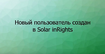 Screencast Solar inRights - Новый пользователь создан в Solar inRights